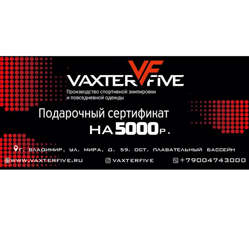 Сертификат 5000